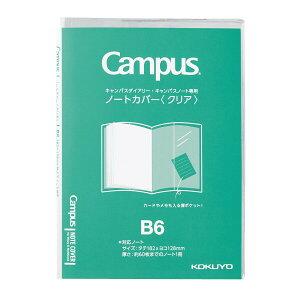 コクヨ キャンパス ダイアリー ノート カバー クリア 透明 B6 - メール便対象