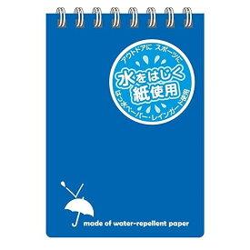 レインガードメモ A7 青 撥水 水に強い メモ帳 - メール便対象