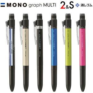 MONO モノグラフマルチ パック 2色油性ボールペン シャープペン 0.5mm 消しゴム 回転式 スリム トンボ鉛筆 - メール便対象