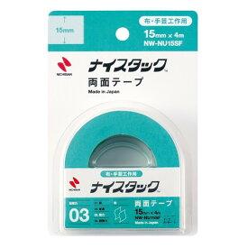 【メール便対象】ニチバン 両面テープ ナイスタック 布・手芸用 15mm×4m NW-NU15SF