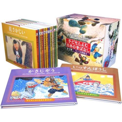 【送料無料】くもん出版 第一期子どもとよむ日本の昔ばなし 全12巻セット