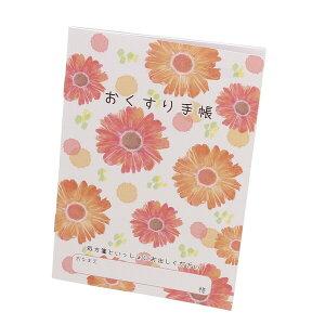 お薬手帳 ガーベラ 花 キレイ オシャレ おくすり手帳 - メール便対象