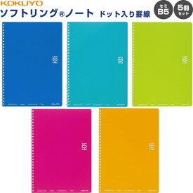 コクヨ ソフトリングノート ドット入り罫線 セミB5 5色 5冊セット - メール便 送料無料