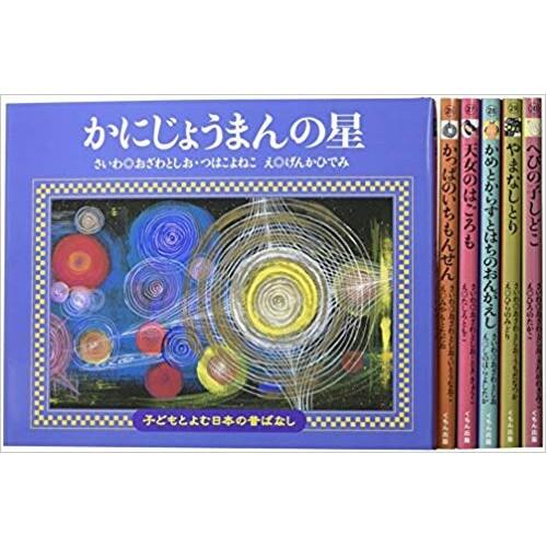 くもん出版 第三期子どもとよむ日本の昔ばなし 全6巻セット 絵本【メール便不可】