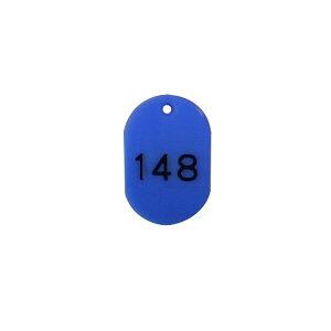 クラウン 番号札 番号入(大101-150)青 受付 パーティー 荷札 - メール便不可