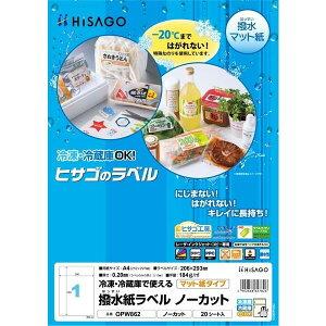 ラベル シール 撥水マット紙 A4 ノーカット 20シート 冷蔵 冷凍 レーザー インクジェット コピー ヒサゴ