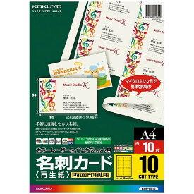 コクヨ カラーLBP&IJP用名刺カード(A4・10面付・10枚) - メール便不可