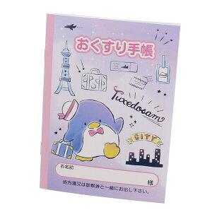 おくすり雑貨 お薬手帳 タキシードサム 私の好きなもの おくすり手帳 サンリオ かわいい - メール便対象