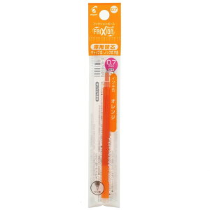 フリクションボール替芯 [オレンジ] 0.7mm LFBKRF-12F-O