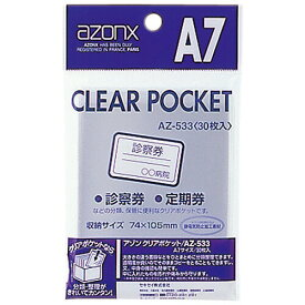 セキセイ アゾン クリアポケット A7 AZ-533-00 - メール便対象