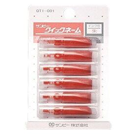 【メール便対象】サンビー 専用インキ 顔料系 0.2mlX6P QTI-001