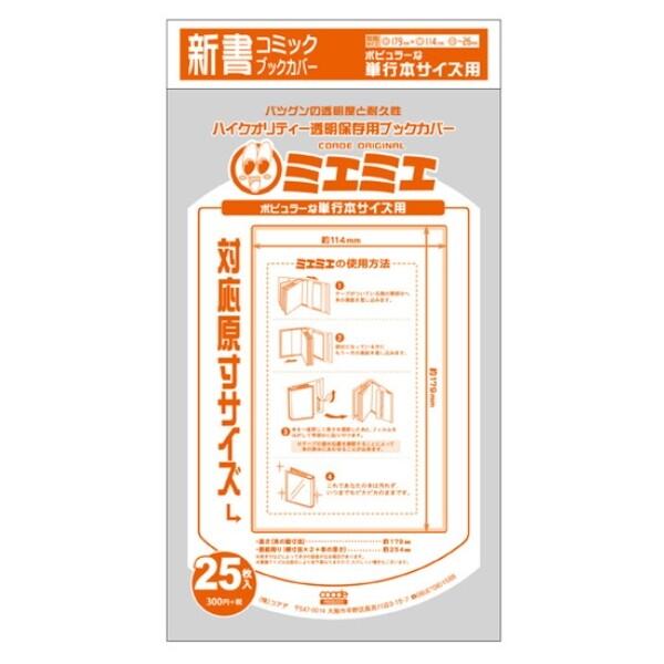 【メール便対象】ミエミエ 透明ブックカバー 新書コミック 25枚入