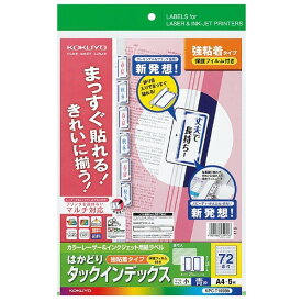 コクヨ カラーLBP&IJP用タックインデックス 保護フィルム付 A4 72面 5枚 青枠 - メール便不可
