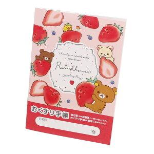 お薬手帳 リラックマ ストロベリーパーティー キャラクター かわいい おくすり手帳 - メール便対象