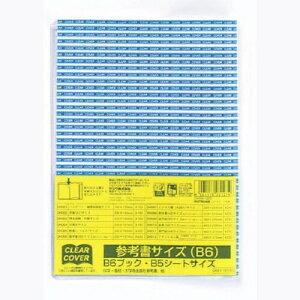 クツワ クリアカバー(透明ブックカバー) 参考書 B6サイズ DH006 - メール便対象