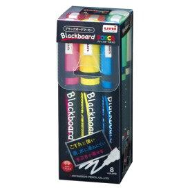 【送料無料】三菱鉛筆 ブラックボード ポスカ 中字丸芯 8色セット【ポスカ/ブラックボード マーカー】