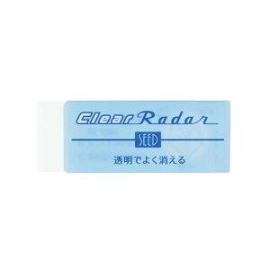 シード 消しゴム クリアレーダー 透明 150 - メール便対象