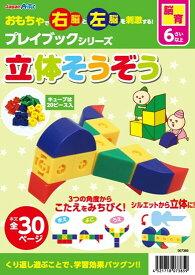 【知育教材】立体そうぞう プレイブック 就学前の子供の脳力を育てるプレイブックシリーズ【知育玩具/おもちゃ】 - メール便対象