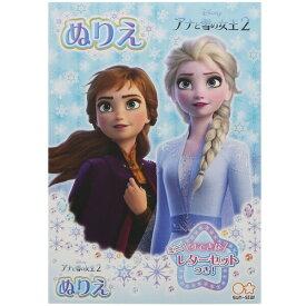 ディズニー アナと雪の女王2 B5 ぬりえ 塗り絵 ステーショナリーシリーズ - メール便対象