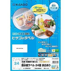 ラベル シール 撥水マット紙 A4 24面 余白あり 20シート 冷蔵 冷凍 レーザー インクジェット コピー ヒサゴ
