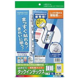 コクヨ カラーLBP&IJP用はかどりタックインデックス(強粘着)A4中56面20枚青