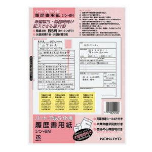 コクヨ 履歴書用紙 パート・アルバイト用 B5 4枚 シン-8N - メール便対象