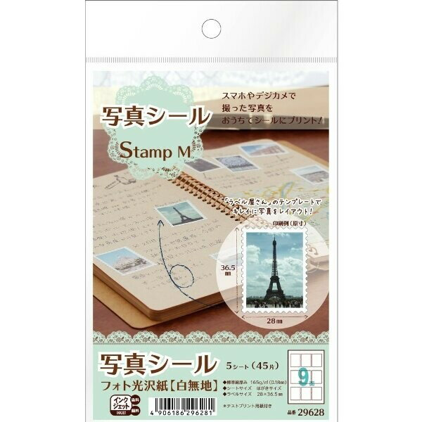 【メール便対象】エーワン 写真シール フォト光沢紙(白無地) Stamp M 9面 5シート