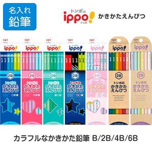 名入れ 鉛筆 トンボ鉛筆 ippo! かきかた鉛筆 B/2B/4B/6B シンプル 無地 イラスト柄 小学生 - メール便対象