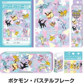 【予約販売】ポケモン ハートバブル かわいいキャラクター文具6点ギフトセット 女の子 小学校 入学 お祝い プレゼント