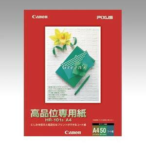 キヤノン 高品位専用用紙 A4(50枚入) HR-101S A4【メール便不可】