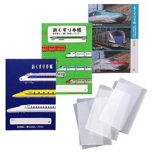 お薬手帳 電車 新幹線 3点 詰め合わせ カバー付きセット かっこいい 男の子 おくすり手帳 - メール便対象
