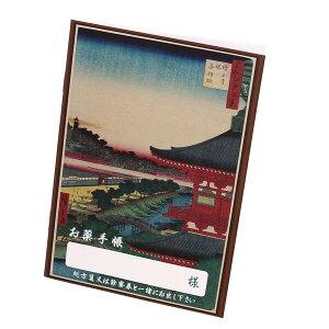 お薬手帳 江戸百景1 おしゃれ 日本 おくすり手帳 - メール便対象