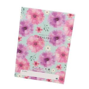 お薬手帳 ヒーリング 花 フラワー ピンク パープル きれい 華やか おくすり手帳 - メール便対象