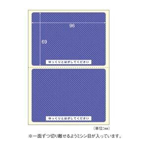【メール便対象】ヒサゴ 簡易情報保護ラベルはがき2面紙 OP2411