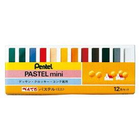 ぺんてる パステル ミニ 12色 - メール便対象