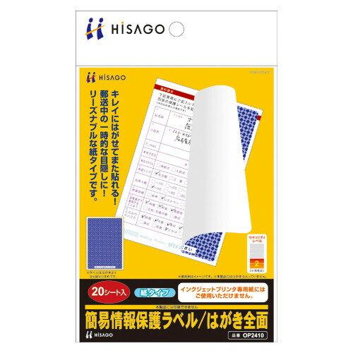 【メール便対象】ヒサゴ 簡易情報保護ラベルはがき全面紙 OP2410