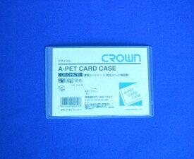 クラウン 再生カードケース Aペット樹脂タイプ CR-CHA7R-T - メール便不可