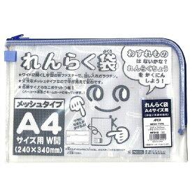 アピカ れんらく袋 オレフィン メッシュタイプ A4サイズ用 L型ダブルファスナー - メール便対象