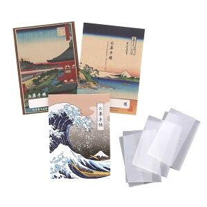 お薬手帳 日本絵画 デザイン 3点 詰め合わせ カバー付きセット かっこいい 大人 おくすり手帳 - メール便対象