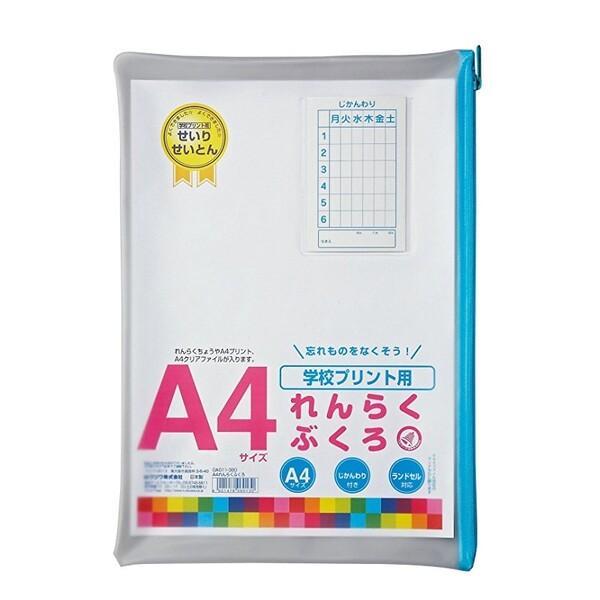 【メール便対象】クツワ STAD 連絡袋 A4サイズ 学校プリント用 ブルー OA011-380