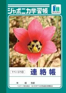 ショウワノート ジャポニカ学習帳 連絡帳 A6 1日1ページ (1・2・3・4・5・6年生用) JB-3 連絡ノート 小学校 - メール便対象