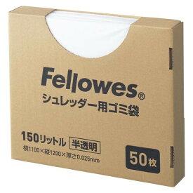 【送料無料】フェローズ シュレッダー用ゴミ袋150L 50枚入 3604401