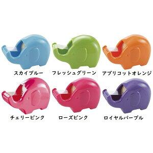 ニチバン セロテープ ぞうさんカッターNEW 【全6色】 テープカッター 動物 かわいい - メール便対象