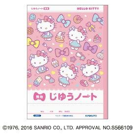 【メール便対象】サンリオ ハローキティ 学習ノート じゆうノート ピンク