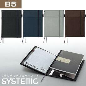 2冊収容が便利なカバーノート SYSTEMIC(システミック) 2冊収容・リングノートタイプ・合皮 B5 ... 手帳カバー キャンパスダイアリー キャンパスノート