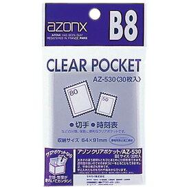 【メール便対象】セキセイ アゾン クリアポケット B8 AZ-530