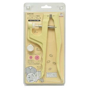 プラスナップ専用 ハンディプレス ボタン 針糸不要 入園入学グッズ 準備 手作り 裁縫 ソーイング サンコッコー