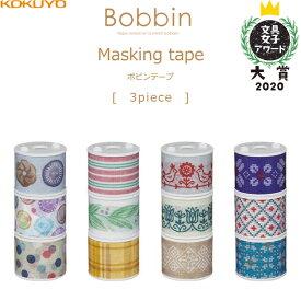 コクヨ Bobbin ボビンテープ [文具女子アワード 大賞 2020 Bobbin シリーズ] マスキングテープ 3個入り - メール便対象