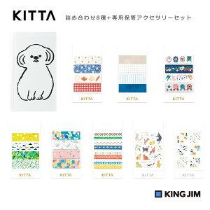 キッタ KITTA 詰め合わせ8種 + 専用保管アクセサリーセット プレゼント かわいい マスキングテープ キングジム
