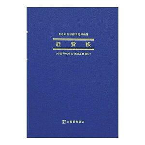 アピカ 青色帳簿 経費帳 青色申告用 簡易 科目見出しシール1枚付き B5 縦